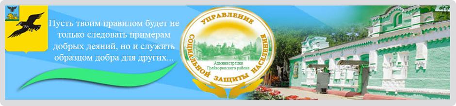 Управление социальной защиты населения администрации Грайворонского городского округа